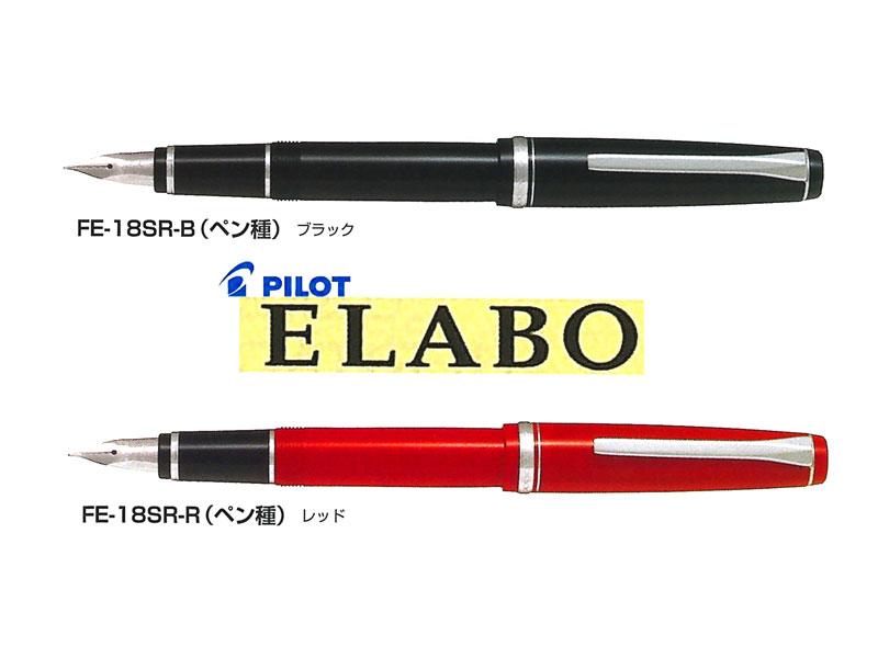 【万年筆】Pilot パイロット万年筆 ELABOエラボー(Namiki ナミキ ファルコン) FE-18SRブラック/レッドペン先:SEF/SF/SM/SB