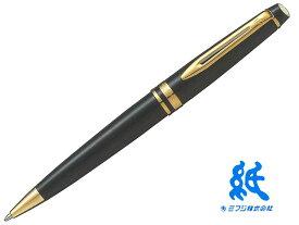 【ボールペン】WATERMANウォーターマンEXPERTエキスパート エッセンシャル ラックGTボールペン