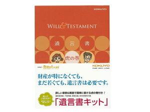 【エンディングノート】遺言書キッド LES-W101