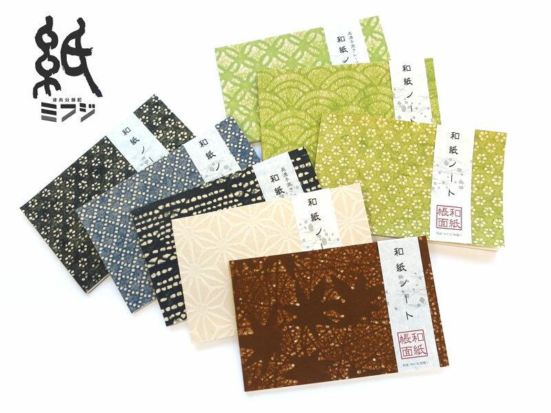 【ノート】美濃和紙(手漉き)落水紙ノート 全15色