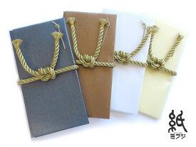 【祝儀袋】美濃和紙 おしゃれな祝儀袋St.Japonismセイント・ジャポニズムGift Envelope ご祝儀袋8色