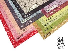 【和紙】阿波和紙 麻落水紙13色
