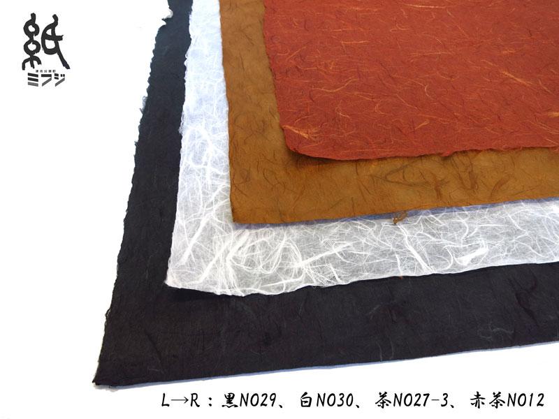 【和紙】因州和紙雲竜紙(手漉き)白・黒&茶 1枚〜