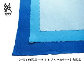 【染色和紙】因州和紙 手漉き純楮 染和紙ブルー系