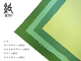 【染色和紙】因州和紙 手漉き純楮 染和紙グリーン系