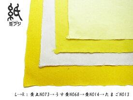 【染色和紙】因州和紙 手漉き純楮 染和紙イエロー系