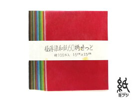 【染色和紙】極薄染和紙60柄セット