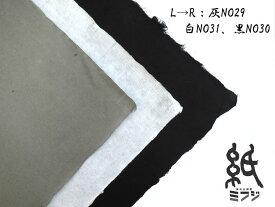 【染色和紙】因州和紙 手漉き純楮 染和紙モノトーン系