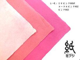 【染色和紙】因州和紙 手漉き純楮 染和紙ピンク系