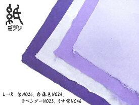 【染色和紙】因州和紙 手漉き純楮 染和紙パープル系