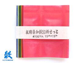 【染色和紙】板締染和紙50柄セット