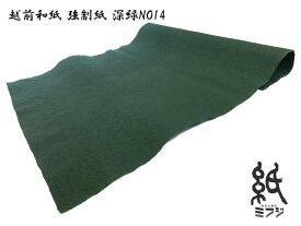 【越前和紙】強制紙(手漉き)深緑 NO14