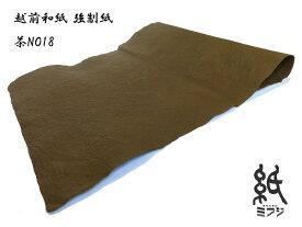 【越前和紙】強制紙(手漉き)茶 NO18