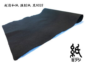 【越前和紙】強制紙(手漉き)黒 NO28