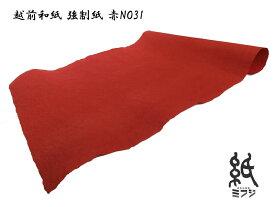【越前和紙】強制紙(手漉き)赤 NO31
