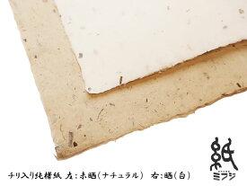 【素材入り和紙】チリ入り純楮紙 手漉き