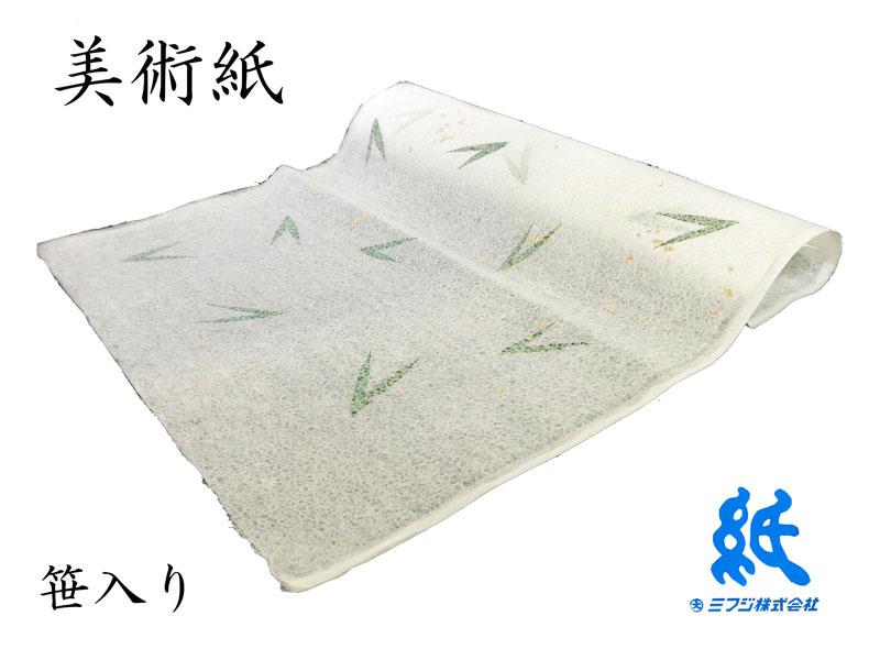 【和紙】美濃和紙素材入り和紙 美術紙 落水紙笹入り 1枚