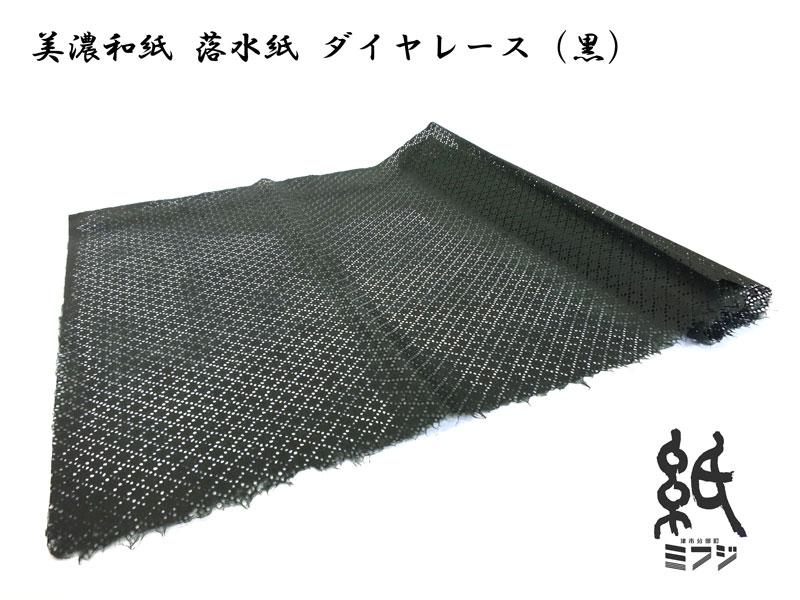 【和紙】美濃和紙(手漉き)落水紙(カラー)BK黒 ダイヤレース 格子LG黄緑 大玉 格子