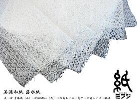 【和紙】美濃和紙(手漉き)落水紙四角レース 亀甲六角レース 格子