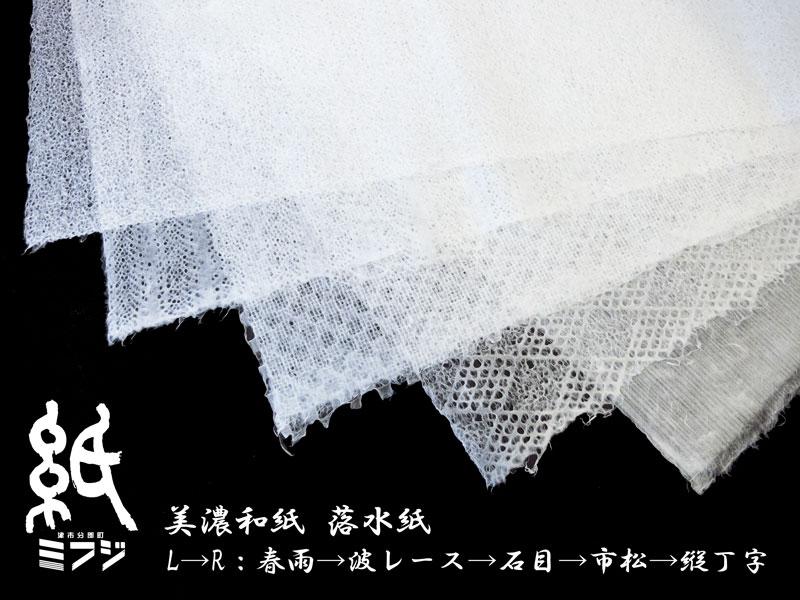 【和紙】美濃和紙(手漉き) 落水紙 1枚〜春雨 波レース 網目 石目 市松 縦丁字