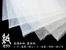 【和紙】美濃和紙(手漉き) 落水紙春雨 波レース 網目 石目 市松 縦丁字