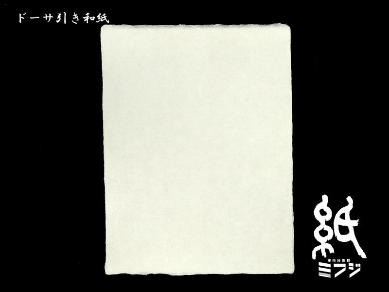 【美濃和紙】ドーサ引き和紙(手漉き)