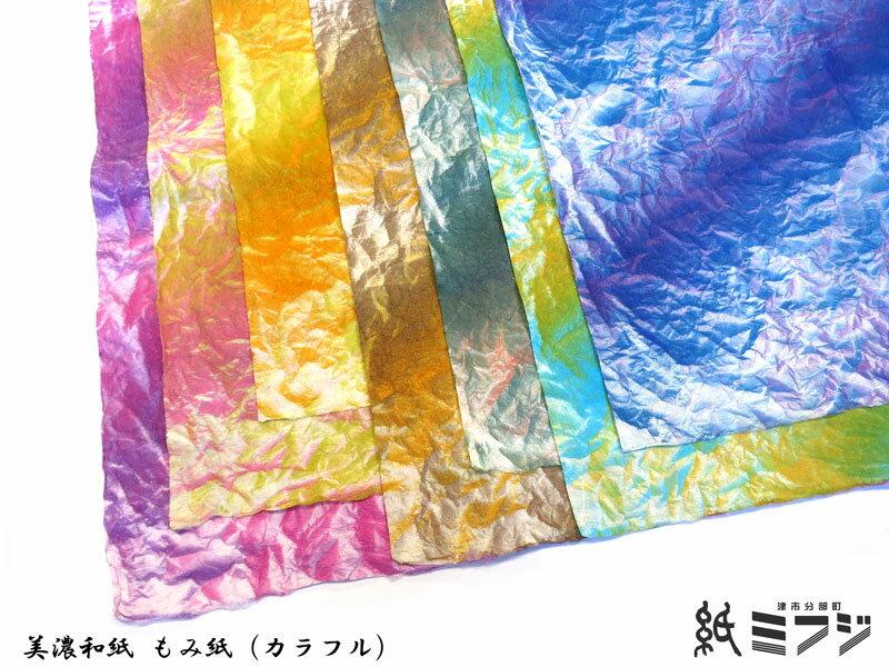 【美濃和紙】美濃和紙(手漉き)もみ紙(カラフル)全7色