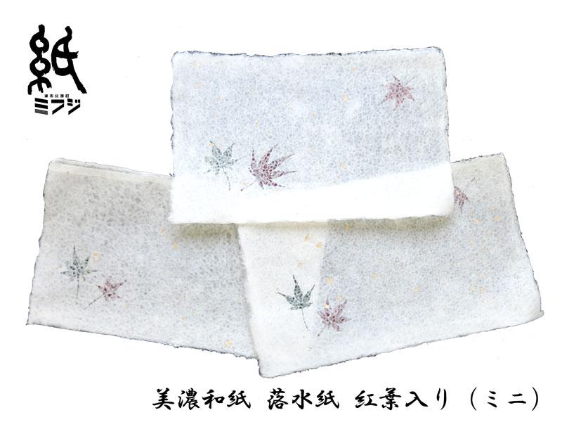 【和紙】美濃和紙(手漉き)落水紙和紙マット紅葉入り ミニ