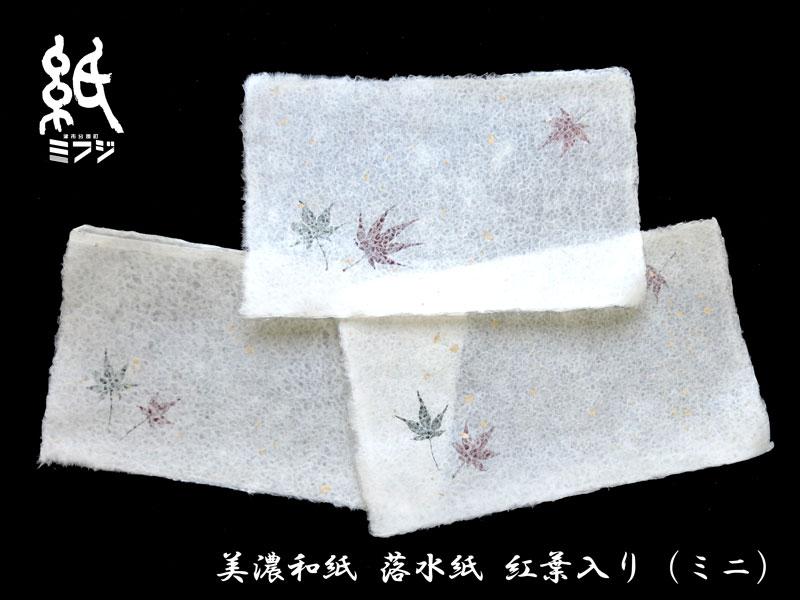 【美濃和紙】美濃和紙(手漉き)落水紙和紙マット紅葉入り ミニ