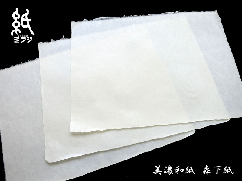 【美濃和紙】森下紙(手漉き)