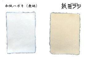 【和紙】和紙ハガキ晒 / 未晒(ナチュラル)10枚入り