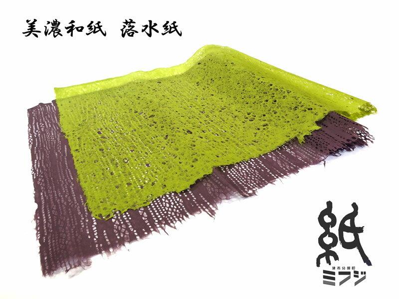 【和紙】美濃和紙(手漉き)落水紙(カラー)LG黄緑大玉/格子