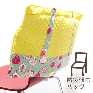 椅子につけられる!肩にかけられる!国産生地の防災頭巾バッグ 防災頭巾カバー(いちじく) Made in Japan