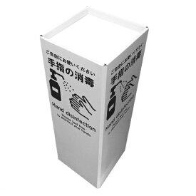 アルコール 消毒液 ポンプ スプレー 印刷付スタンド 軽くて丈夫なダンボールタイプ 設置も処分も簡単 次亜塩素酸水スプレーなどにも