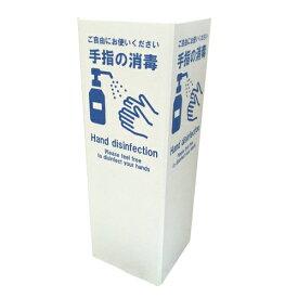 アルコール 消毒液 ポンプ スプレー 印刷付スタンド(文字ブルー) 軽くて丈夫なダンボールタイプ 設置も処分も簡単