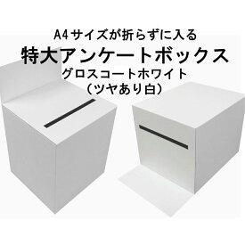 特大アンケートボックス グロスコートホワイト(ツヤあり白)カラーダンボール (回収箱 応募箱 抽選箱 投票箱 キャンペーン BOXなど)