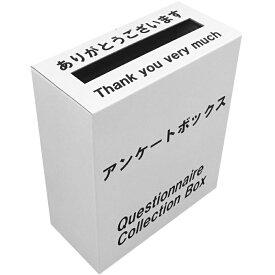 印刷付きアンケートボックス(英字) ホワイトダンボール (回収箱 応募箱 抽選箱 投票箱 キャンペーン BOXなど)