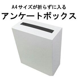 アンケートボックス 両面ホワイトダンボール (回収箱 応募箱 抽選箱 投票箱 キャンペーン BOXなど)