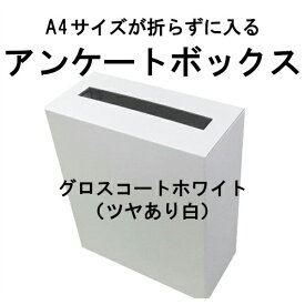 アンケート ボックス グロスコートホワイト(ツヤあり白)ホワイトダンボール (回収箱 応募箱 抽選箱 投票箱 キャンペーン BOXなど)