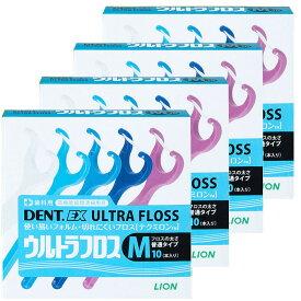 【送料無料4個セット】ライオン DENT.EX デントEX ウルトラフロス 【M/10本入り】普通タイプ