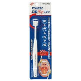 【メール便は1通に7本まで】VIVATEC ビバテック 口腔ケアブラシ 360°型 歯ブラシ
