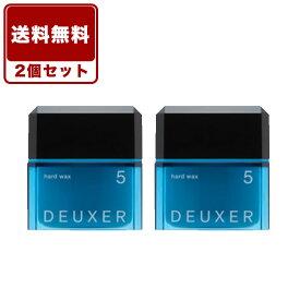 【送料無料】デューサー ハードワックス5 80g×2個セット