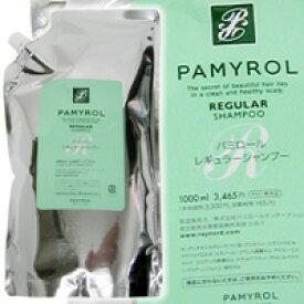 パミロール レギュラーシャンプー1000ml【PAMYROL】