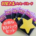 [DMS-002-P]【かわいい♪ 型抜きメッセージカード】幸せが訪れる?! お星さまメッセージカード[お得な10パックセット(200枚)〔20枚入(4色×各5...