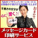 【月間優良ショップ】[HDWRT-001]メッセージカード印刷サービス 当店が印刷します《100枚まで》