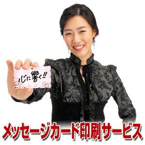 [HDWRT-006]メッセージカード印刷サービス 当店が印刷します《1,001枚から1,500枚まで》【送料無料】