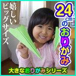 【大きなおりがみ】24cm[BIGサイズ]150枚入