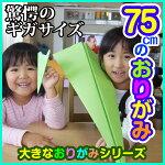 【大きなおりがみ】75cm[GIGAサイズ]50枚入