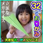 【大きなおりがみ】32cm[MEGAサイズ]150枚入