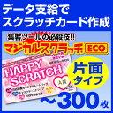 【全国送料無料】オリジナル スクラッチカード印刷 ご希望のデザインを当店で作成します《マジカルスクラッチECO データ支給/片面タイプ/300枚》[MSEC-0...
